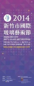 HsinchuGlassFestival2014